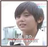 山田涼介、幼少期