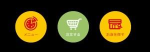 ドミノ・ピザ注文画面